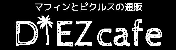 マフィンとピクルスの通販 | DIEZcafe (ディエズカフェ)